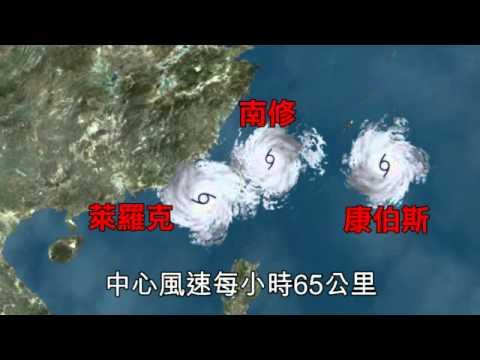 3颱夾擊 全台嚴防豪雨 (2010.08.31)