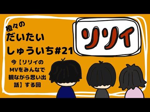 橙々の『だいたいしゅういち』 #21