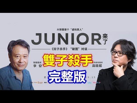 李安对话高晓松谈电影创作,分享【双子杀手】幕后故事