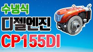 (주)대광건설기계 :: 수냉식 디젤엔진 CP155DI