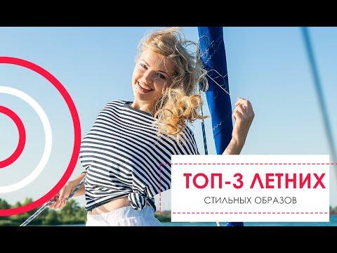 ТОП 3 ЛЕТНИХ ЛУКА / ОДЕЖДА НА ЛЕТО / Модные Тренды Сезона