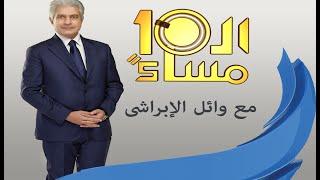 العاشرة مساء مع وائل الابراشى حلقة 10-1-2016 الجزء الأول     -