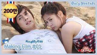 [장난스런 키스] 메이킹 필름 (Naughty Kiss: Making Film)