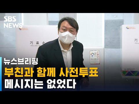 부친과 함께 사전투표 한 윤석열…메시지는 없었다 / SBS / 주영진의 뉴스브리핑