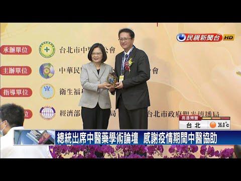 蔡總統出席中醫論壇  業者盼健保占比提升-民視新聞