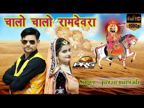 Chalo Chalo Ramdevra !! Pawan Marwadi !! Baba Ramdav Ji Bajan !! PRG Full Hd !! Latest DJ Songs 2017