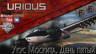 Акция Укус Москита. День пятый. / World of Warplanes /