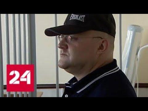 Дрыманов арестован на два месяца по решению суда - Россия 24