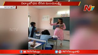 Watch: Manchu Laxmi Turns As School Teacher..