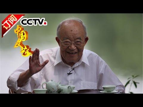 《中国文艺》 20170325 向经典致敬 本期致敬人物——词作家 乔羽 | CCTV-4