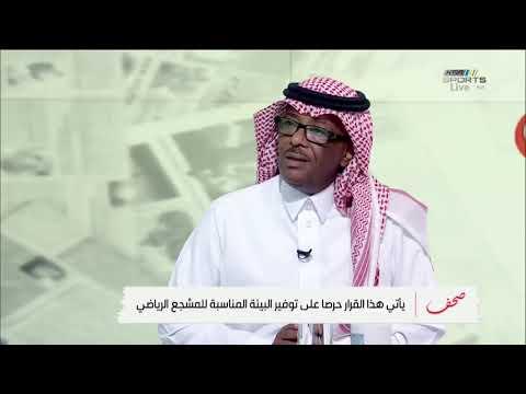 سعد المهدي :  مشكلة الملاعب لن تقتصر على جماهير الشباب و النصر فقط