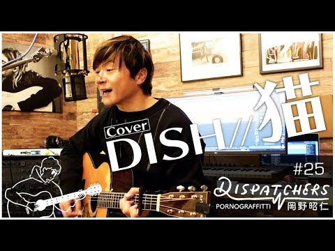 -岡野昭仁@DISH//「猫」ギター弾き語り-/ -Akihito Okano Covers Neko by DISH// -