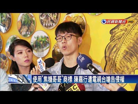 MOMO台下令 陳嘉行不得使用「焦糖哥哥」名號-民視新聞