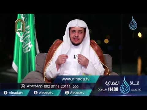 برنامج ادعوني أستجب لكم فضيلة الدكتور خالد بن عبد الله المصلح 19 1