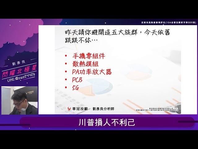 【閃耀北極星】 #劉彥良 0517,川普損人不利己