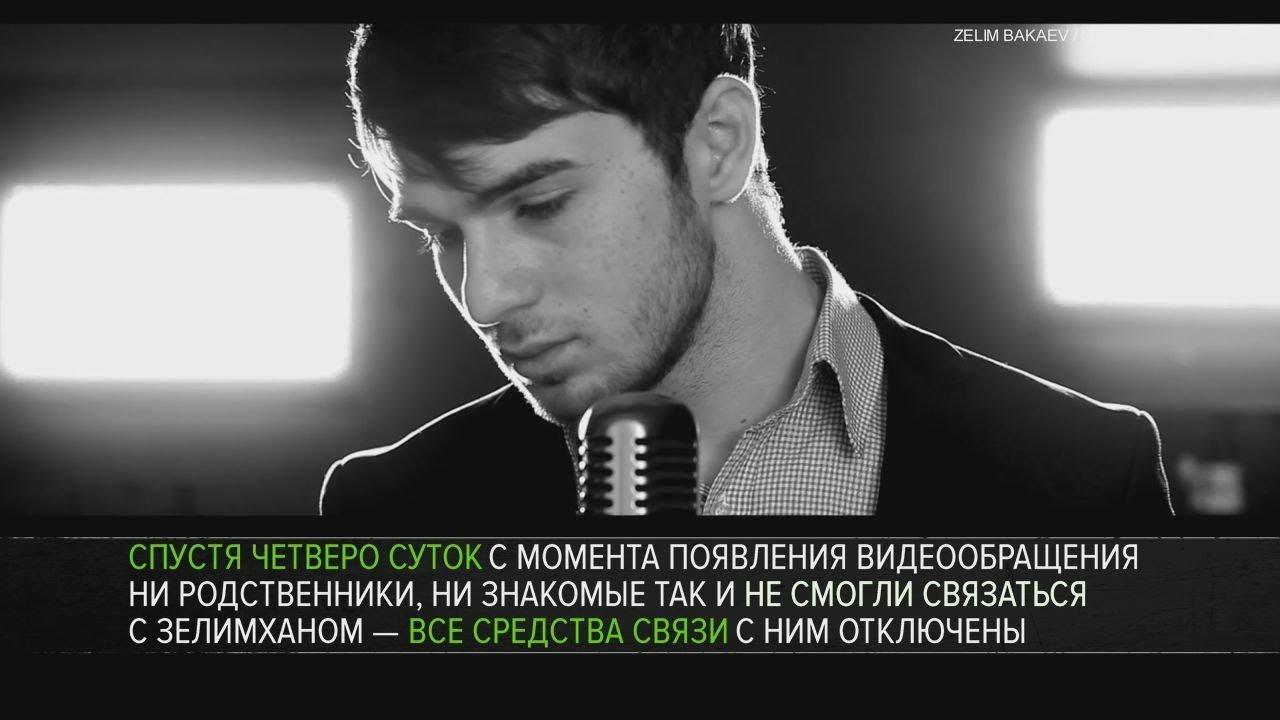 Местонахождение Зелимхана Бакаева остается неизвестным