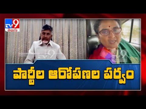 Tirupati By poll 2021 || దొంగ ఓట్ల దుమారం - TV9
