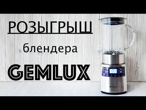 РОЗЫГРЫШ блендера Gemlux ☆ ОБЗОР