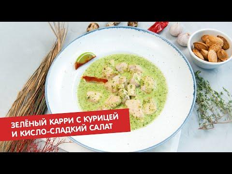 Зелёный карри с курицей и кисло-сладкий салат | КПЗ. Офлайн