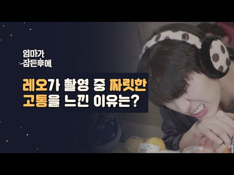 [엄마가 잠든후에] 레오가 촬영 중 짜릿한 고통을 느낀 이유는? (ENG sub)
