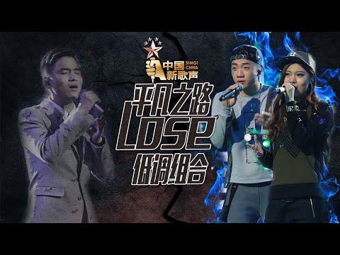 【选手片段】低调组合《平凡之路》《中国新歌声》第10期 SING!CHINA EP.10 20160916 [浙江卫视官方超清1080P]
