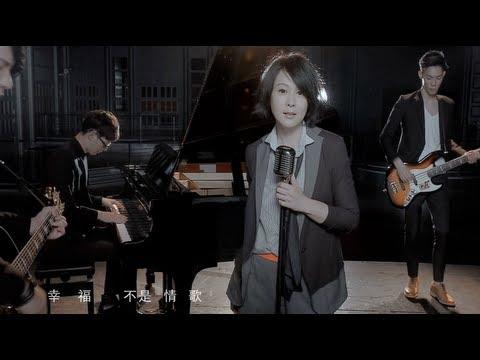 ::首播::Rene劉若英[幸福不是情歌]MV官方完整版-三立華劇[兩個爸爸]片尾曲