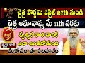27th April to 11th May Rasi Phalalu   Chaitra Amavasya   Chaitra Pournami   Vruchika Rasi   Pooja Tv
