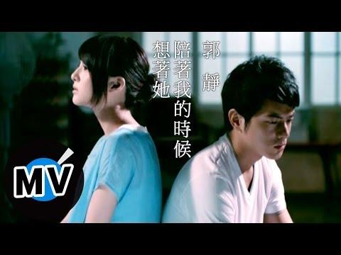 郭靜 Claire Kuo - 陪著我的時候想著她 (官方版MV)