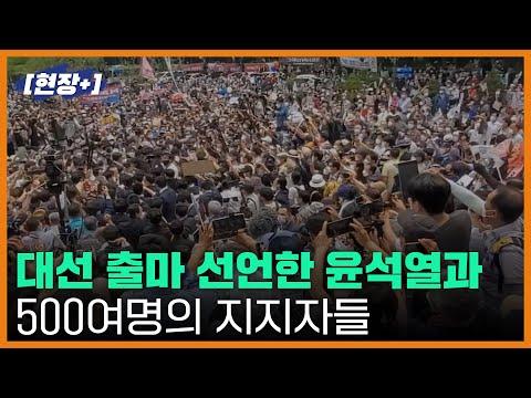 [현장+] 대선 출마 선언 후 지지자들 앞에 멈춰선 윤석열의 일성