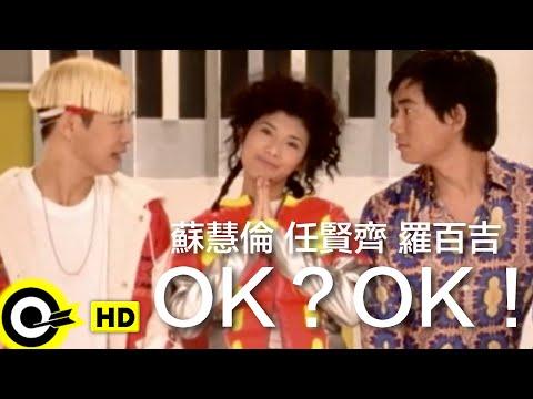 任賢齊 Richie Jen&蘇慧倫 Tarcy Su&羅百吉 Jerry Lo【OK?OK!】Official Music Video