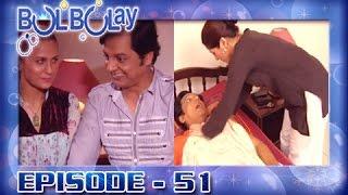 Bulbulay Ep 51 - Nabeel Ki Dusri Shadi :D Very Funny