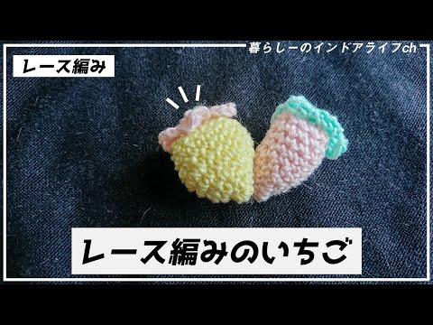 レース編み「いちごのモチーフ」の編み方!本体とへたを組み合わせます♪