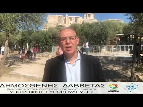 Δημοσθένης Δαββέτας : Δήλωση για τα γλυπτά του Παρθενώνα