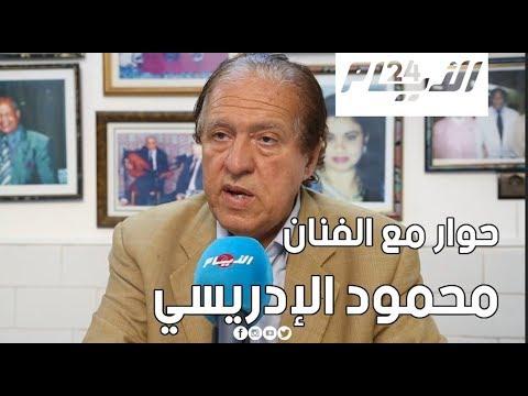محمود الإدريسي يتحدث عن مساره الفني ومصير الأغنية بالمغرب