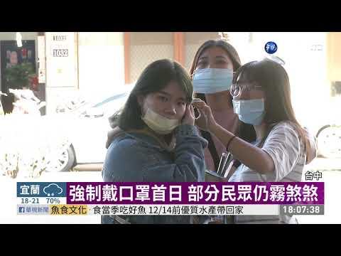強制戴口罩首日 直擊休閒娛樂場所|華視新聞 20201201