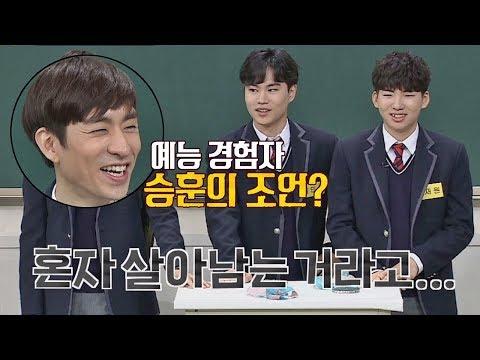 이승훈(Lee Seung-hoon)의 냉정한 조언☞ 예능? 혼자 살아남는 거야! 아는 형님(Knowing bros) 121회