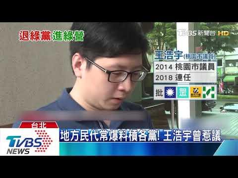 兩周前才退綠黨! 王浩宇宣布加入民進黨
