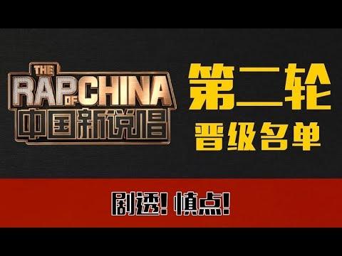 【剧透】中国新说唱2 第二轮晋级名单 / 第三轮对阵情况【FirePanda News】
