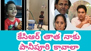 Minister KTR reacts on a kid requests KCR for Panipuri..