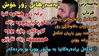 Barzani Ja3far 2018 Salyadi Karoy Kwri Karzani Mam Karim Track1 KORG Darko Risha