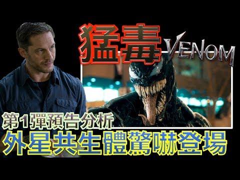 W電影隨便聊_猛毒(Venom, 毒液, 毒魔)_預告分析第1彈