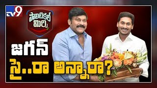 Political Mirchi: Chiranjeevi discusses on Visakha Studio ..