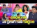 Tik Tok Stars Hungama | Special Chit Chat - Tik Tok Talent Hunt | 99TV Telugu