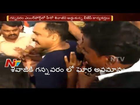 BJP men attack Shivaji at Gannavaram Airport