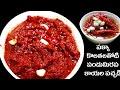 ఎన్ని సంవస్సరాలు అయినా నిల్వ ఉండే పచడి కొలతలతో | Pandu Mirchi Niluva Pachadi Recipe In Telugu