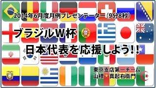 ブラジルW杯で日本を応援しよう!!