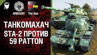 STA-2 против 59-Patton - Танкомахач №37 - от ARBUZNY и TheGUN