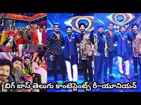 Telugu Bigg Boss season 1,2,3 stars reunion celebrations