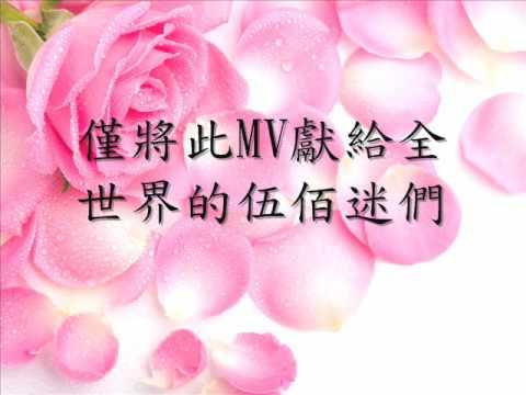 伍佰-199玫瑰  Wu Bai-199 roses.wmv