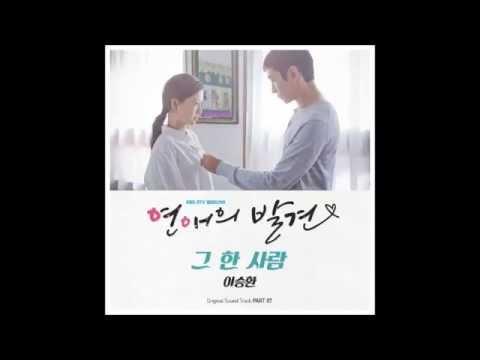 """연애의 발견 OST Part 7 """"그 한 사람""""(이승환 Lee Seung Hwan)"""